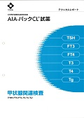 AIA-パックCL試薬-technical-report.jpg